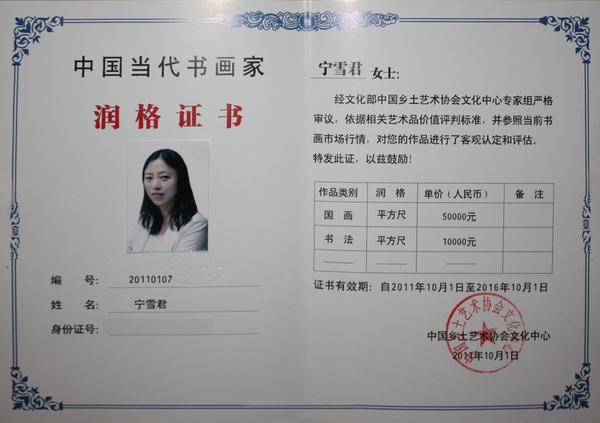 宁雪君获奖证书