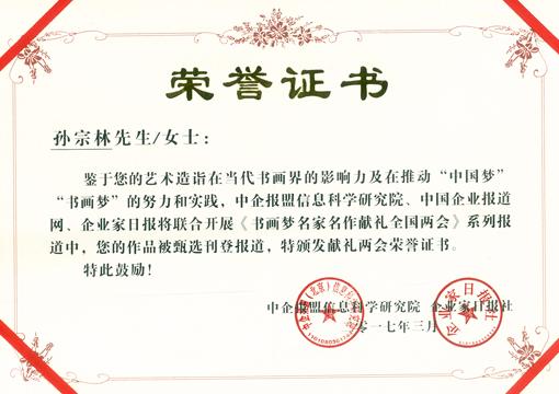 书画梦名家名作献礼全国两会荣誉证书