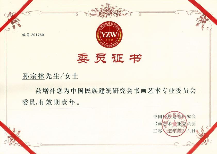 中国民族建筑研究会书画艺术专业委员会委员