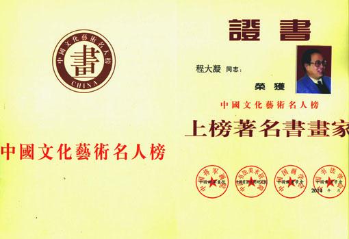 中国国画院书法赛获奖