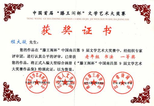 """中国首届""""滕王阁杯""""文学艺术大奖赛获奖证书"""