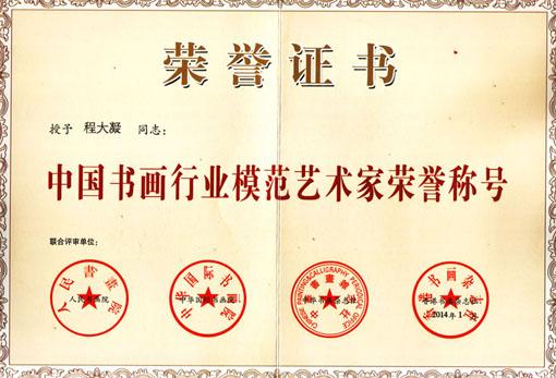 中国书画行业模范艺术家