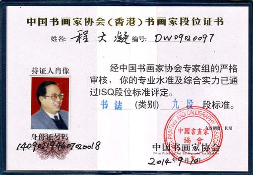中国书画家协会(香港)书画家段位证书