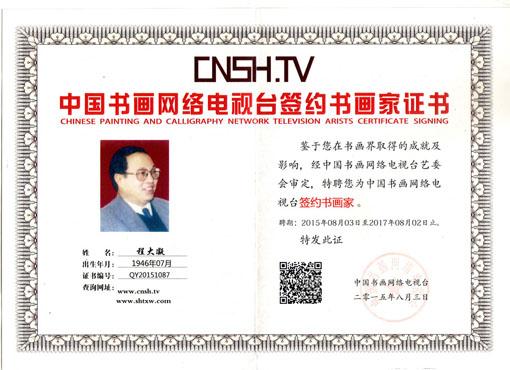 中国网络电视台签约书画家