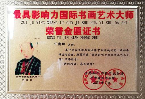 最具影响力国际书画艺术大师 荣誉金匾证书