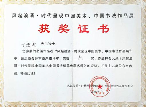 作品在风起浪涌 时代呈现中国美术、中国书法作品展中,荣获铜奖