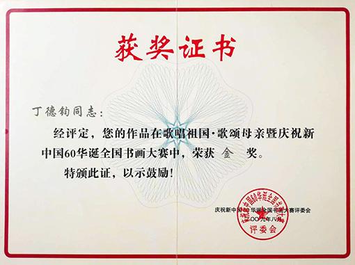 作品在歌唱祖国歌颂母亲暨庆祝新中国60华诞全国书画大赛中,荣获金奖