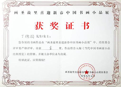 作品在画圣故里喜迎新春中国书画小品展中,荣获金奖