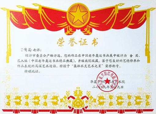 作品在中国老年奥运书画展中被评为金奖,已入编中国老年奥运书画精品典藏