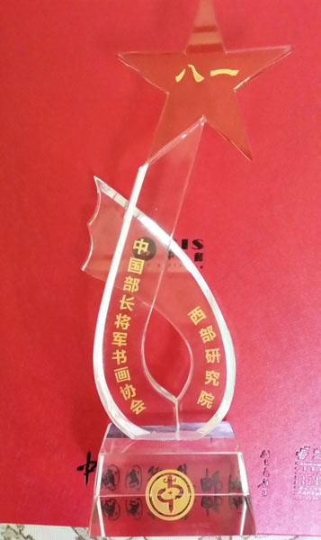 中国部长将军书画协会西部研究院奖杯