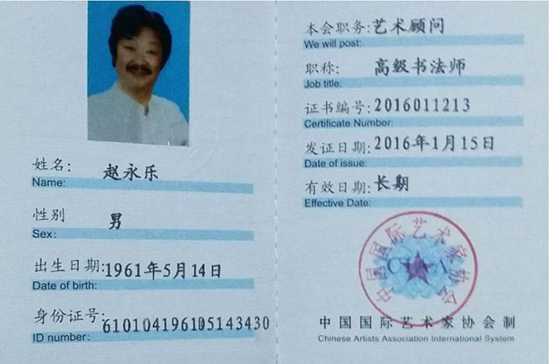中国国际艺术家协会高级书法师