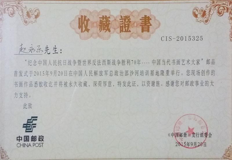 中国邮政收藏证书
