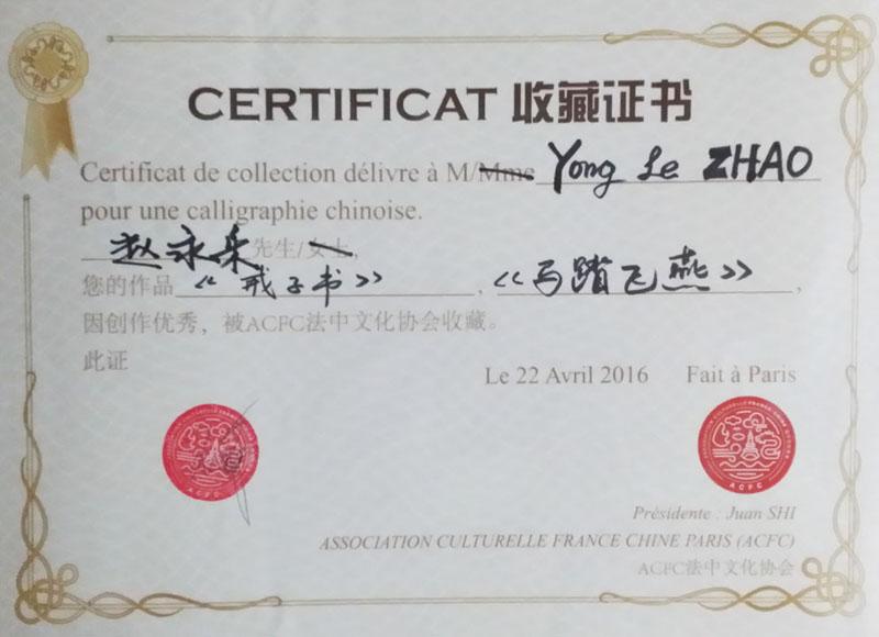 作品《诫子书》、《马踏飞燕》被ACFC法中文化协会收藏