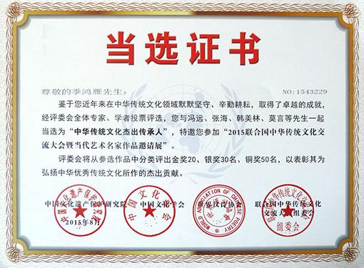 中华传统文化杰出传承人--当选证书