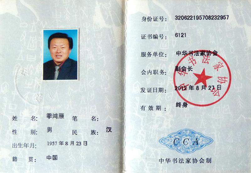 中华书法家协会副会长证书