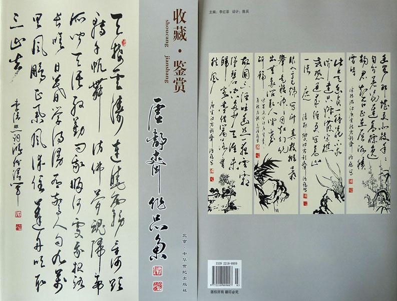 入编《收藏·鉴赏》特刊