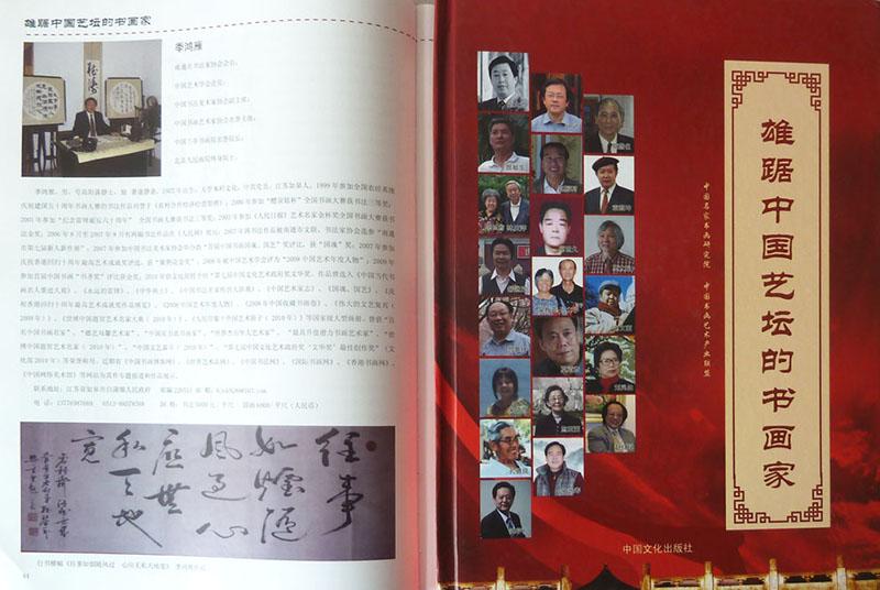 入编《雄踞中国艺坛的书画家》