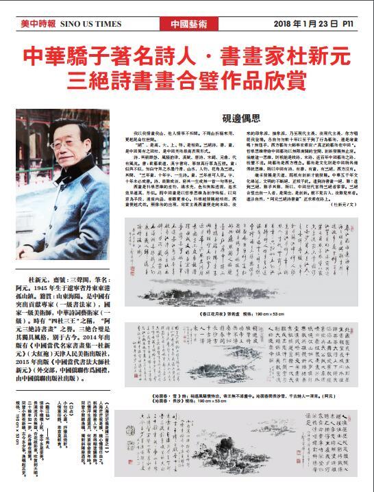 美中时报推出百位中国知名书画家