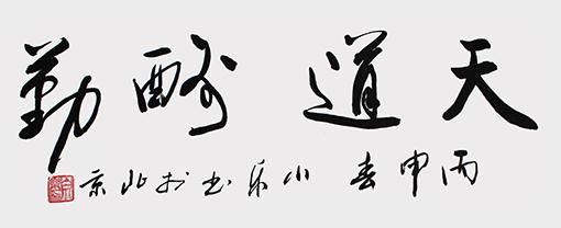 白小乐作品《天道酬勤》规格:100cmx55cm