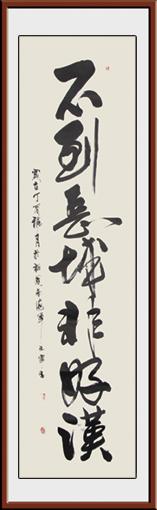 单文军作品《不到长城非好汉》规格:180x48cm