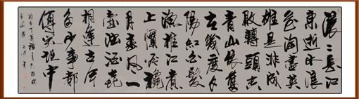 单文军作品《三国演义开篇词》规格:248x65cm