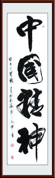 单文军作品《中国精神》规格:180x48cm