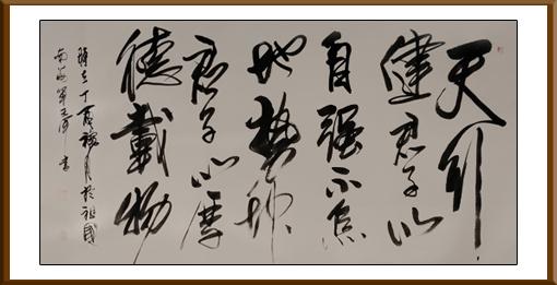 单文军作品《周易》选句 规格:138x68cm