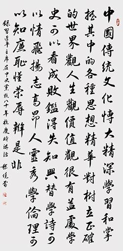 嵇境雷作品4规格:138cmx69cm