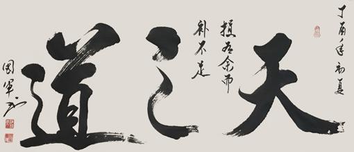 李国军作品2