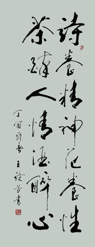 王镜芳作品4