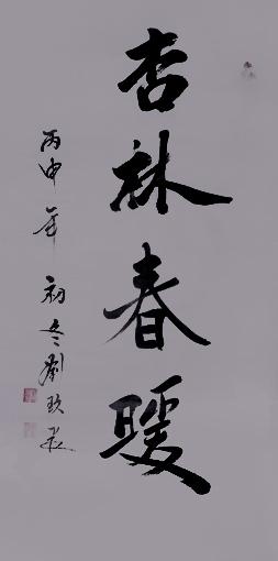 刘久常作品2