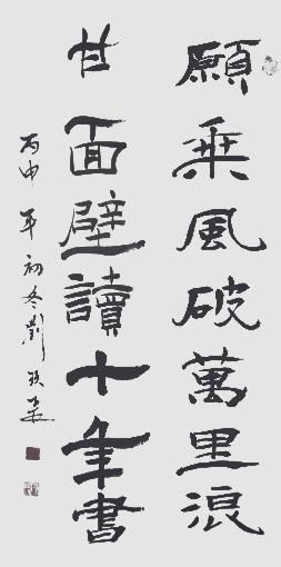 刘久常作品3