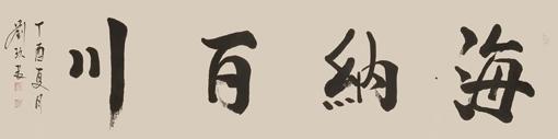 刘久常作品4
