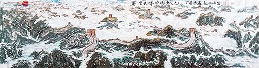 包三山国画作品《万里长城中国龙》