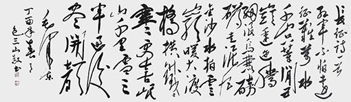 包三山书法作品《毛泽东 长征诗一首》