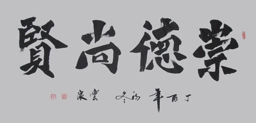 王云泉作品《崇德尚贤》规格:138cm×69cm