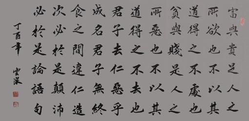 王云泉作品《论语句》规格:138cm×69cm