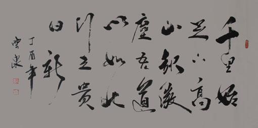 王云泉作品《千里始足下,高山起微尘.吾道亦如此,行之贵日新.》规格:138cm×69cm