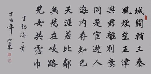 王云泉作品《送杜少府之任蜀川》规格:138cm×69cm