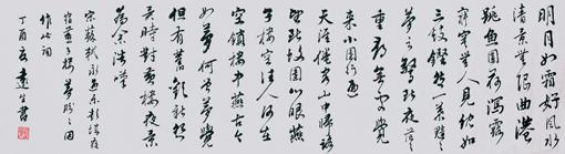 苏轼《永遇乐·彭城夜宿燕子楼》135cmX35cm
