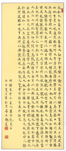 王鹤义楷书《兰亭记》规格:138x68cm