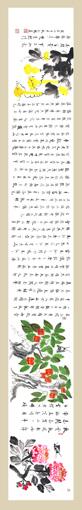 王鹤义原创作品《银杏树的诉说》规格:360x49cm