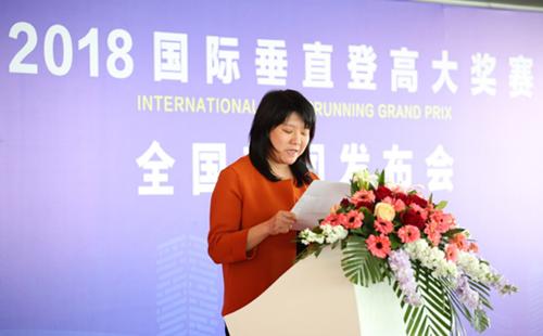 无锡国金中心副总经理(公关及推广部)梁玮洛女士致辞