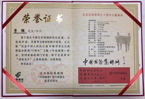 《中国邮册》收录荣誉证书