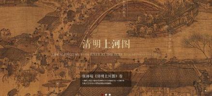 """王亚民委员:5月在故宫""""乘船""""游览清明上河图"""