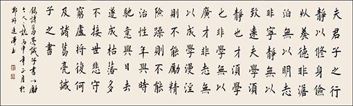 诸葛亮诫子书(作品净高53X宽180)