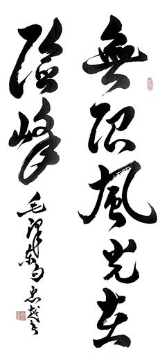 苏忠越作品9