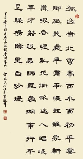 白居易《钱塘湖春行》规格:130x70cm