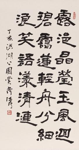 自作诗《深圳洪湖公园赏荷》规格:100x50cm