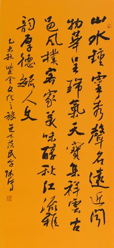 自作五律《紫金文化之旅》规格:100x50cm